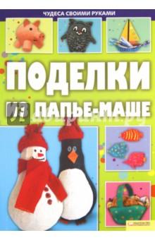 Поделки из папье-маше - Елена Иванова