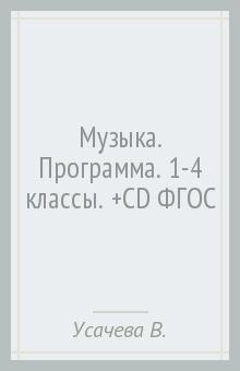 Музыка. Программа. 1-4 классы. (+CD) ФГОС