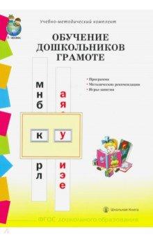 Журова обучение грамоте старшая группа скачать бесплатно обучение народным ремёслам в детском саду украина