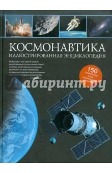 Космонавтика: иллюстрированная энциклопедия - Наталья Гордиенко