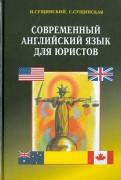 Сущинский, Сущинская: Современный английский язык для юристов