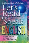 Памухина, Жолтая: Будем читать и говорить поанглийски: Учебное пособие
