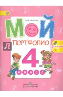 Мой портфолио. 4 класс. Пособие для учащихся. ФГОС - Андрей Иванов