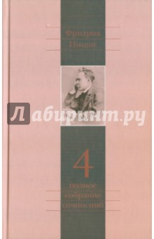 Купить Фридрих Ницше: Полное собрание сочинений. Том 4. Так говорил Заратустра. Книга для всех и ни кого ISBN: 978-5-250-06018-9