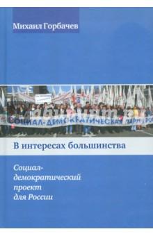 Купить Михаил Горбачев: В интересах большинства. Социал-демократический проект для России