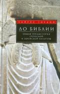 Сайрус Гордон: До Библии. Общая предыстория греческой и еврейской культуры