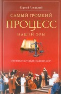Сергей Лукацкий: Самый громкий процесс нашей эры. Приговор, который изменил мир (опыт исторической реконструкции)