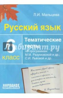 тесты по русскому языку 6 класс мальцева ответы