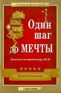 Ирина Осинская: Один шаг до мечты