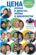 Арман Давлетяров: История московского Чингисхана. Цена успеха в деньгах, любви и одиночестве
