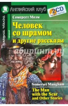 Человек со шрамом и другие рассказы (+2CD)