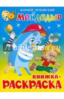 Мойдодыр. Книжка-раскраска - Корней Чуковский