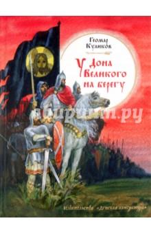 У Дона Великого на берегу - Геомар Куликов