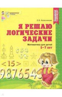 Купить Елена Колесникова: Я решаю логические задачи. Математика для детей 5-7 лет. ФГОС ДО ISBN: 9785994905371