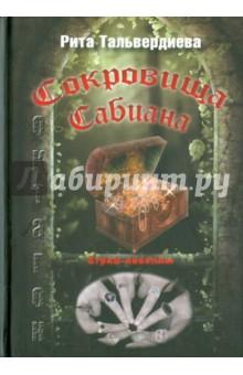 Сокровища Сабиана. Книга 1 - Рита Тальвердиева