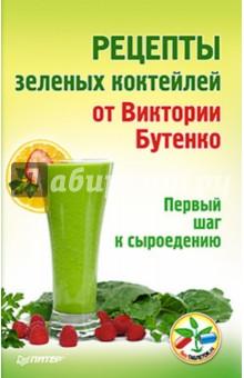 зелёные коктейли рецепты виктория бутенко