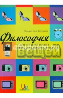 Философия повседневных вещей - Вячеслав Корнев