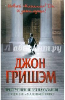 Преступление без наказания: Теодор Бун - маленький юрист - Джон Гришэм