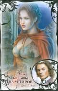 Джой Хилл: Знак королевы вампиров