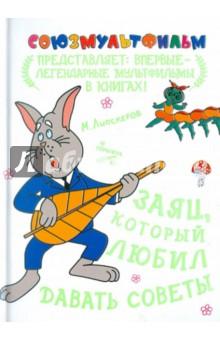 Заяц, который любил давать советы - Михаил Липскеров