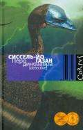 Газан Сиссель-Йо - Перо динозавра обложка книги