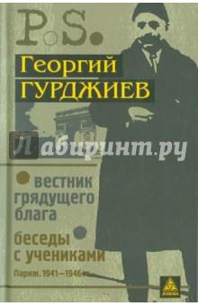 Вестник грядущего блага. Беседы с учениками - Георгий Гурджиев