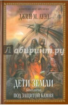 Джин Ауэл Дети Земли 6 книга