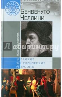 Бенвенуто Челлини - Нина Соротокина