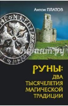 Руны: два тысячелетия магической Традиции - Антон Платов