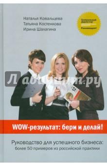 WOW-результат: бери и делай! - Ковальцева, Костенкова, Шалагина