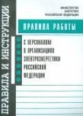 Правила работы с персоналом в организациях электроэнергетики Российской Федерации обложка книги
