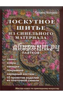 Лоскутное шитье из синельного материала. Синель из павловопосадских платков - Татьяна Мазурик