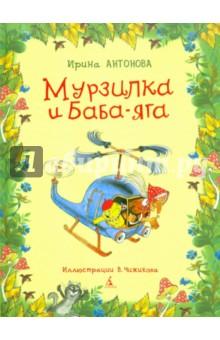 Мурзилка и Баба-яга - Ирина Антонова