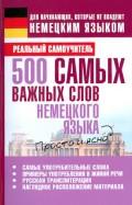 Сергей Матвеев: 500 самых важных слов немецкого языка