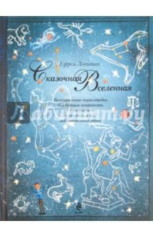 Ефрем Левитан - Сказочная Вселенная обложка книги