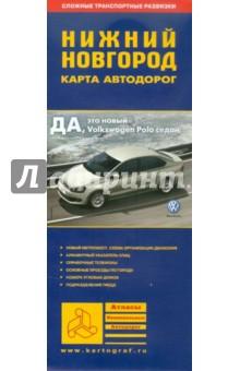 Нижний Новгород. Карта автодорог