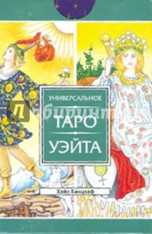 Универсальное Таро Уэйта. 78 карт (2427) - Хайо Банцхаф