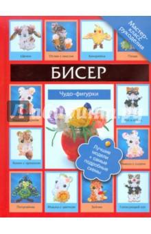 Купить Татьяна Татьянина: Бисер. Чудо-фигурки ISBN: 978-5-271-32681-3