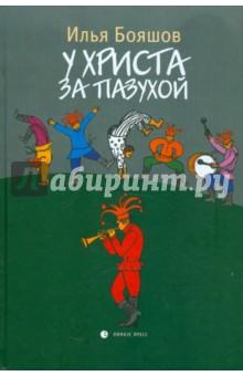 Купить Илья Бояшов: У Христа за пазухой ISBN: 978-5-8370-0588-6