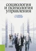 Самыгин, Епифанцев, Колесникова: Социология и психология управления