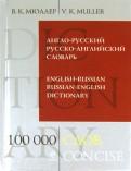 Владимир Мюллер: Англорусский русскоанглийский словарь. 100 000 слов и выражений