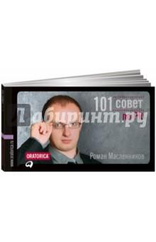 101 совет по PR - Роман Масленников