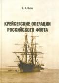 Виктор Катаев: Крейсерские операции Российского флота