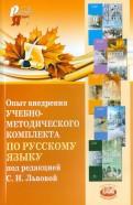 Опыт внедрения учебно-методического комплекта по русскому языку под редакцией С.И. Львовой. Сборник