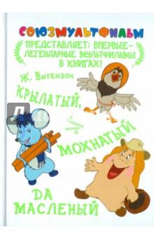 Купить Жанна Витензон: Крылатый, мохнатый да масленый ISBN: 978-5-17-076663-5