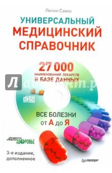 Универсальный медицинский справочник. Все болезни от А до Я (+CD) - Лилия Савко