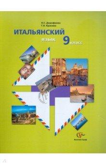 Итальянский язык. 9 класс. Учебное пособие (+CDmp3) - Дорофеева, Красова