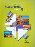 Дорофеева, Красова: Итальянский язык. 9 класс. Учебное пособие (+CDmp3)