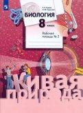 Сухова, Сарычева: Биология. 8 класс. Рабочая тетрадь №2. ФГОС