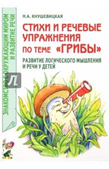 Купить Наталия Кнушевицкая: Стихи и речевые упражнения по теме Грибы . Развитие логического мышления речи у детей